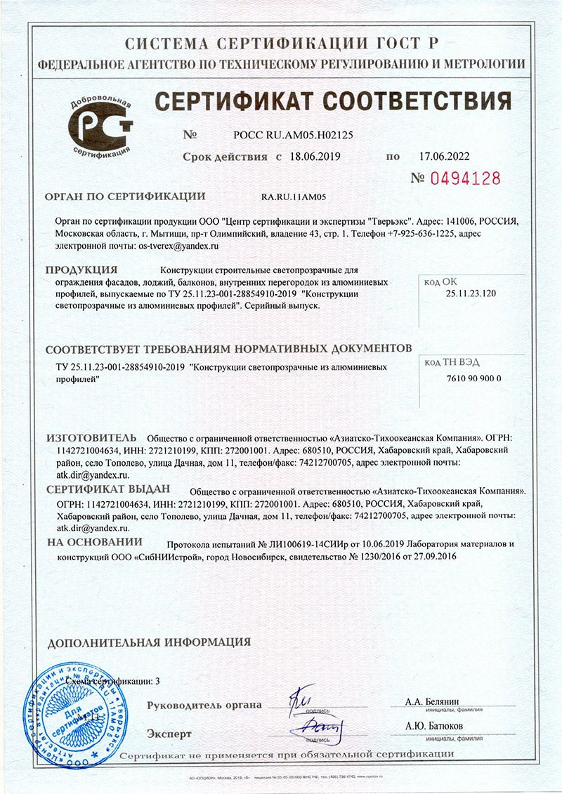 Сертификат Соответствия светопрозрачных конструкций
