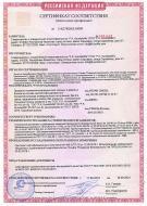 Пожарный сертификат профилей F.K. Kunststoffe