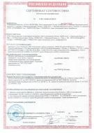 Пожарный сертификат профилей Alumark
