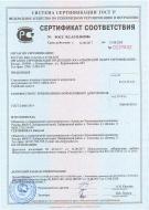 Сертификат Соответствия стеклопакетов