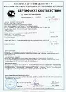 Сертификат Соответствия профилей Alumark
