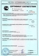 Сертификат Соответствия поворотных устройств