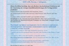 Сертификат на светопрозрачные конструкции Funke