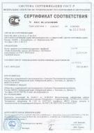 Сертификат Соответствия профилей F.K. Kunststoffe
