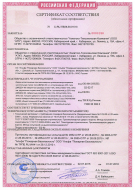 Скан сертификата пожарного EIS